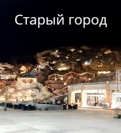 Старый город Шарм-эль-Шейх