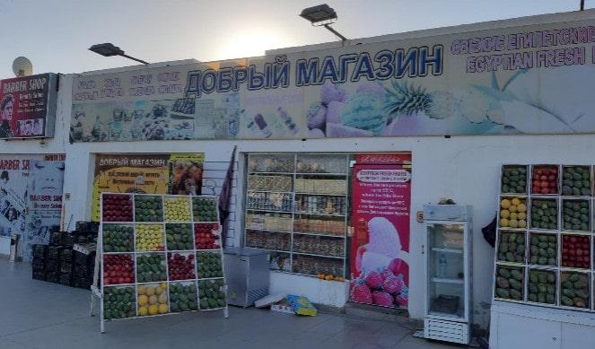 Магазины в Шарм эль Шейхе