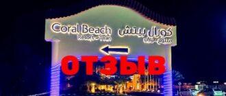 Отзывы отеля Coral Beach Resort Tiran
