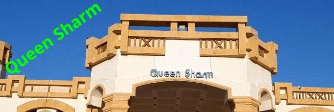 Отзывы отеля Queen Sharm Resort в Шарм эль Шейхе